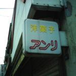 レトロフォント:洋菓子アンリ