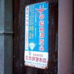 貴金属店(奈良・明日香村)