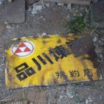 品川煉炭(東京・青梅)