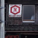 キッコーマン(東京・谷中)