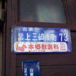 住所看板・本郷獣医科(東京・谷根千)