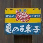 亀の子束子・三ノ輪橋停留所(東京・荒川)