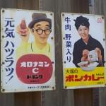 オロナミンC・ボンカレー(東京・荒川線三ノ輪橋駅)