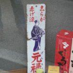 しらが 元禄(奈良・今井町)