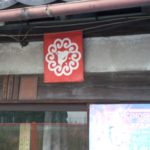 千鳥柄のホーロー看板(奈良県今井町)