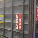 江戸東京たてもの園ホーロー看板(東京都小金井市)