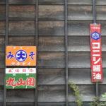 江戸東京たてもの園のホーロー看板(東京都小金井市)