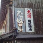 たばこ・店名看板(島根・石見銀山)