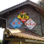 菅公学生服・金鳥(島根県)