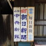 新聞看板(島根県)