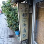瀬戸内パン(広島県福山市)