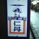 仁丹(広島・福山市)