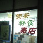 レトロフォント:喫茶・軽食・売店