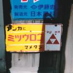 ミツウロコ(ホーロー看板)