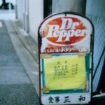 ドクターペッパー(東京・小金井)