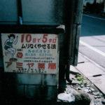 アミヤ薬局(群馬県吉井町)