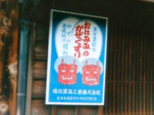 おにみみのかぜぐすり(奈良・今井町)