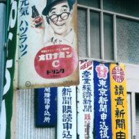 新聞、オロナミンC(群馬・四万温泉)