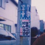 昭和海苔(神奈川・川崎)