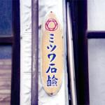 ミツワ石鹸(東京・目白)
